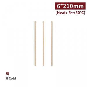 新品預購【621環保紙吸管(平口)-牛皮色】單支紙包裝 無毒安全 6*210mm -1箱4000支/1包200支