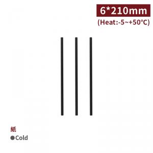 新品預購【621環保紙吸管(平口)-黑色】單支紙包裝 無毒安全 6*210mm -1箱4000支/1包200支