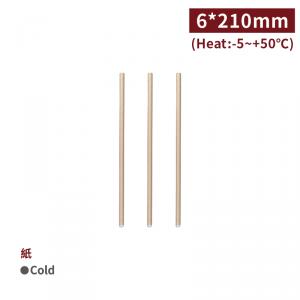 現貨【621環保紙吸管(斜口)-牛皮色】單支紙包裝 無毒安全 6*210mm -1箱4000支/1包200支