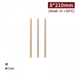 新品預購【821環保紙吸管(平口)-牛皮色】單支紙包裝 無毒安全 8*210mm -1箱2800支 / 1包140支