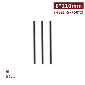 【821環保紙吸管(平口)-黑色】單支紙包裝 無毒安全 8*210mm -1箱2800支/1包140支