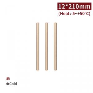 現貨【1221環保紙吸管(平口)-牛皮色】單支紙包裝 無毒安全 12*210mm -1箱1500支/1包75支