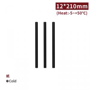 【1221環保紙吸管(平口)-黑色】單支紙包裝 無毒安全 12*210mm -1箱1500支/1包75支