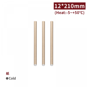 【1221環保紙吸管(斜口)-牛皮色】營業用盒裝 無毒安全 12*210mm - 1箱1500支/1盒75支