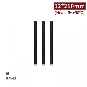 新品預購【1221環保紙吸管(斜口)-黑色】營業用盒裝 無毒安全 12*210mm -1箱1500支/1盒75支