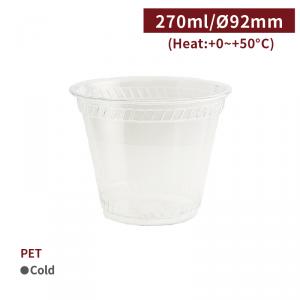 現貨【PET-冰淇淋杯9oz/270ml】92口徑 冰淇淋杯 霜淇淋杯 塑膠杯 不可封膜 - 1箱1000個 / 1條50個