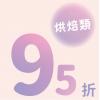 【烘焙類】95折 (104)