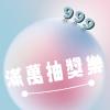 七月活動【滿萬抽獎樂】 (0)