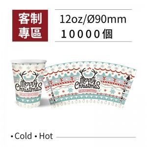 【客製紙杯/量10000 - 冷熱共用杯12oz/360ml】