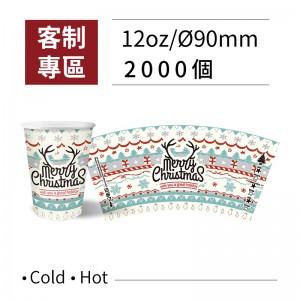【客製紙杯/量2000 - 冷熱共用杯12oz/360ml】