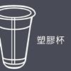 塑膠杯類 (2)