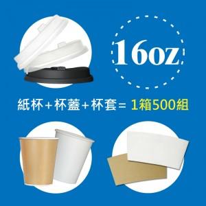 【暖心三合一16OZ】紙杯 杯蓋 杯套 - 1箱500組