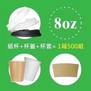 【暖心三合一8OZ】紙杯 杯蓋 杯套 - 1箱500組