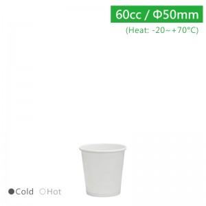【試飲杯2oz/60ml - 白色】50口徑 - 1箱2000個/1條50個