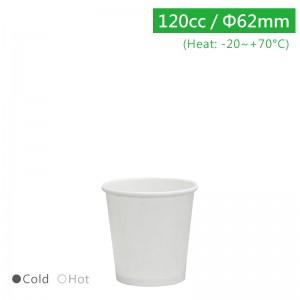 【試飲杯4oz/120ml - 白色】62口徑 - 1箱1000個/1條50個