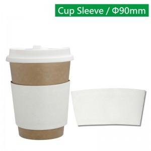 【90紙杯套 - 白色】90口徑 適用10-22oz - 1箱1000個/1包25個