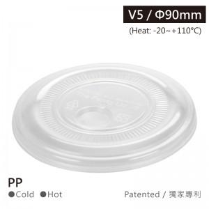 【V590冰杯蓋-透明】專利 PP 無毒 耐熱 90口徑 - 1箱1000個/1條25個
