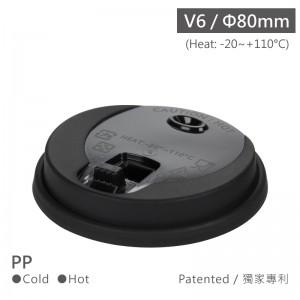 【V680咖啡杯蓋-黑色】專利 PP 耐熱 80口徑 - 1箱1000個/1條50個