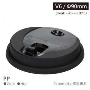 【V690咖啡杯蓋-黑色】專利 PP 耐熱 90口徑-一條50個/一箱1000個