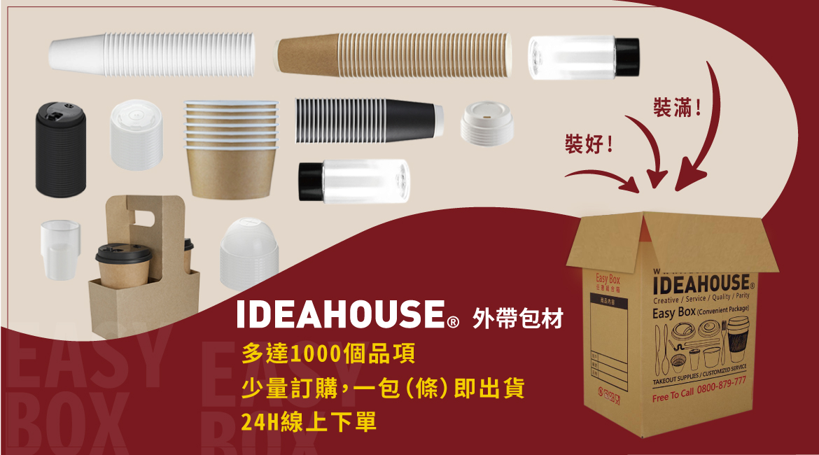 IDEAHOUSE