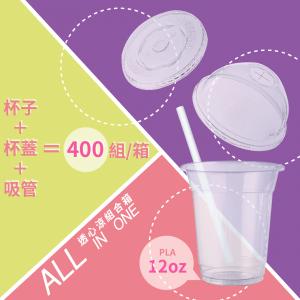 【環保組合箱12OZ】PLA杯 杯蓋 紙吸管盒裝 - 1箱400組
