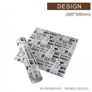 【防油淋膜紙 - 美式設計款】300x300mm 30g 白色 - 1箱5000張/1包1000張
