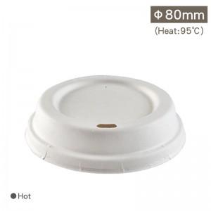 暫無現貨【環保甘蔗渣咖啡杯蓋-白色】 80口徑 植纖 - 1 箱1000個/1條50個