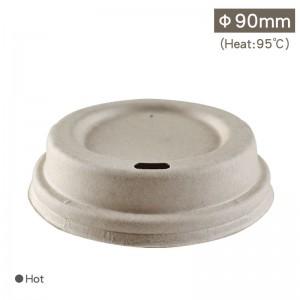 暫無現貨【環保甘蔗渣咖啡杯蓋-原色】 90口徑 植纖 - 1 箱1000個/1條50個