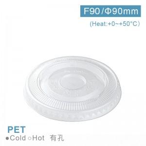 【F90平蓋-透明】PET 圓孔蓋 吸管蓋 90口徑 - 1箱2000個/1條100個