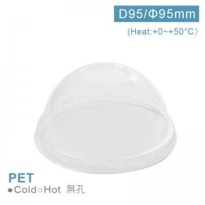 【D95凸蓋-透明】PET 無孔 霜淇淋蓋 球蓋 95口徑 - 1箱2000個/1條25個