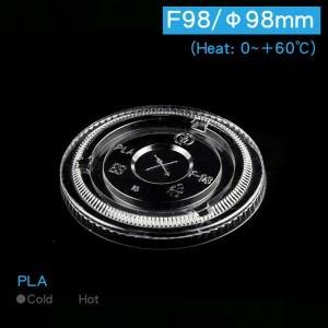 【環保塑膠F98平蓋-透明】PLA 塑膠杯蓋 十字孔蓋 98口徑 - 1箱1000個/1條50個