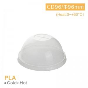 【CD96凸蓋-透明】PLA 有孔 冰沙 霜淇淋蓋 球蓋 96口徑 - 1箱1000個/1條100個