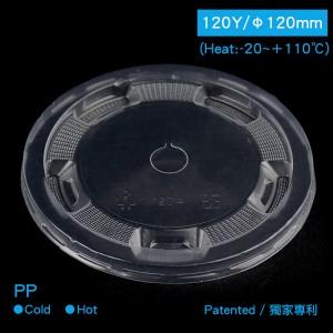 【120Y平蓋】PP 飲料蓋 吸管孔蓋 120口徑 - 1箱1000個/1條50個