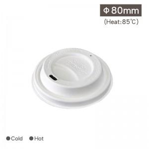 尚無現貨【紙漿咖啡杯蓋 - 白色】紙漿杯蓋 80口徑 環保無毒 - 1箱1000個/1條50個