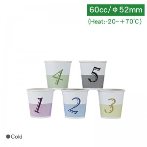 【數字試飲杯2oz/60ml - 白色】50口徑 五款混搭 - 1箱2000個/1條50個