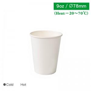 【冷飲杯9oz/270ml - 白色】78口徑 冰杯 飲料杯 - 1箱2000個/1條50個