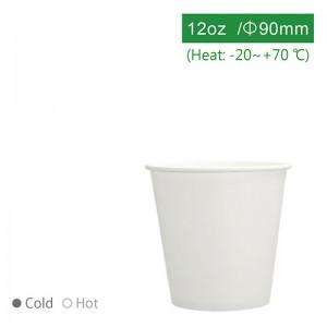 【冷飲杯12oz/360ml - 白色】90口徑 冰杯 豆漿杯 - 1箱1000個/1條50個