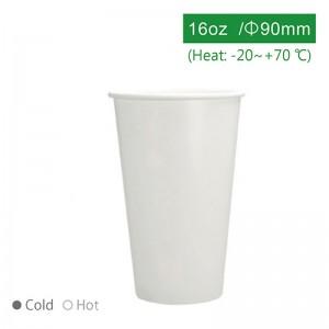 【冷飲杯16oz/480ml - 白色】90口徑 冰杯 飲料杯 - 1箱1000個/1條50個