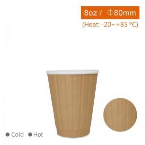 【壓紋雙層杯8oz/240ml - 布朗】80口徑 隔熱杯 雙層杯 - 1箱500個/1條25個