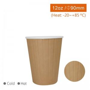 預購【壓紋雙層杯12oz/360ml - 布朗】90口徑 隔熱杯 雙層杯 - 1箱500個/1條25個
