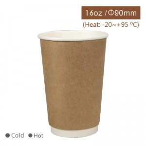 【中空雙層杯16oz/480ml - 牛皮色】90口徑 隔熱杯 雙層杯 - 1箱500個/1條25個