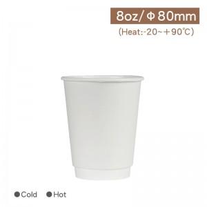 【中空雙層杯8oz/240ml - 白色】80口徑 隔熱杯 雙層杯 - 1箱500個/1條25個