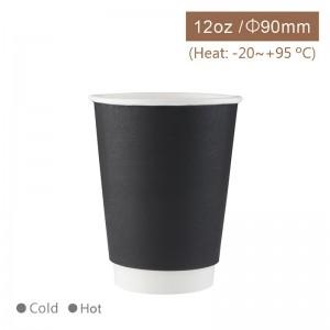 【雙層杯12oz/360ml - 極緻黑潮】90口徑 隔熱杯 雙層杯 - 1箱500個/1條25個