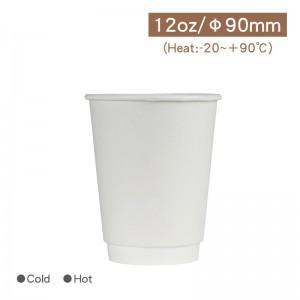 【中空雙層杯12oz/360ml - 白色】90口徑 隔熱杯 雙層杯 - 1箱500個/1條25個
