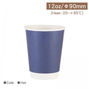【中空雙層杯12oz/360ml-莫蘭迪】隔熱杯 紙杯 - 1箱500個/1條25個
