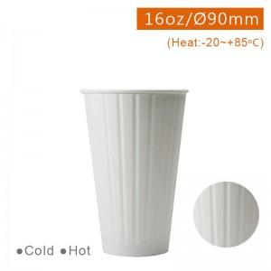 【壓紋雙層杯16oz/480ml - 白色】90口徑 隔熱杯 雙層杯 - 1箱500個/1條25個