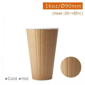 壓紋雙層杯16oz/480ml - 布朗色】90口徑 隔熱杯 雙層杯 - 1箱500個/1條25個