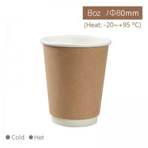 【雙層杯8oz/240ml - 牛皮色】80口徑 隔熱杯 雙層杯 - 1箱500個/1條25個