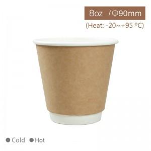 【雙層杯8oz/240ml - 牛皮色】90口徑 PLA 單面淋膜 隔熱杯 雙層杯 適合拉花 - 1箱500個/1條25個