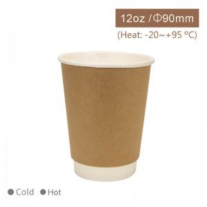 【中空雙層杯12oz/360ml - 牛皮色】90口徑 隔熱杯 雙層杯 - 1箱500個/1條25個